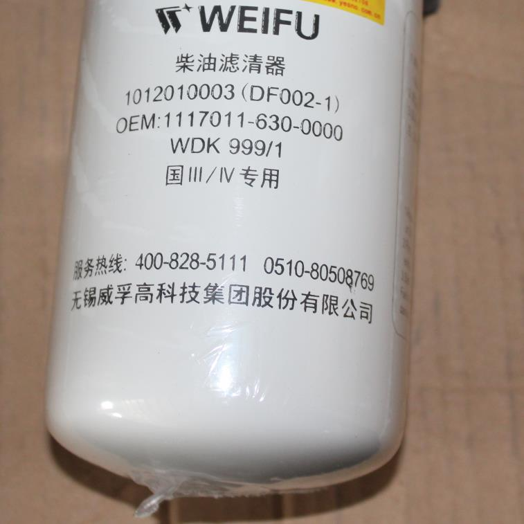 Genuine part for weichai WP10 WP12 filter 612630080088 Weifu filter