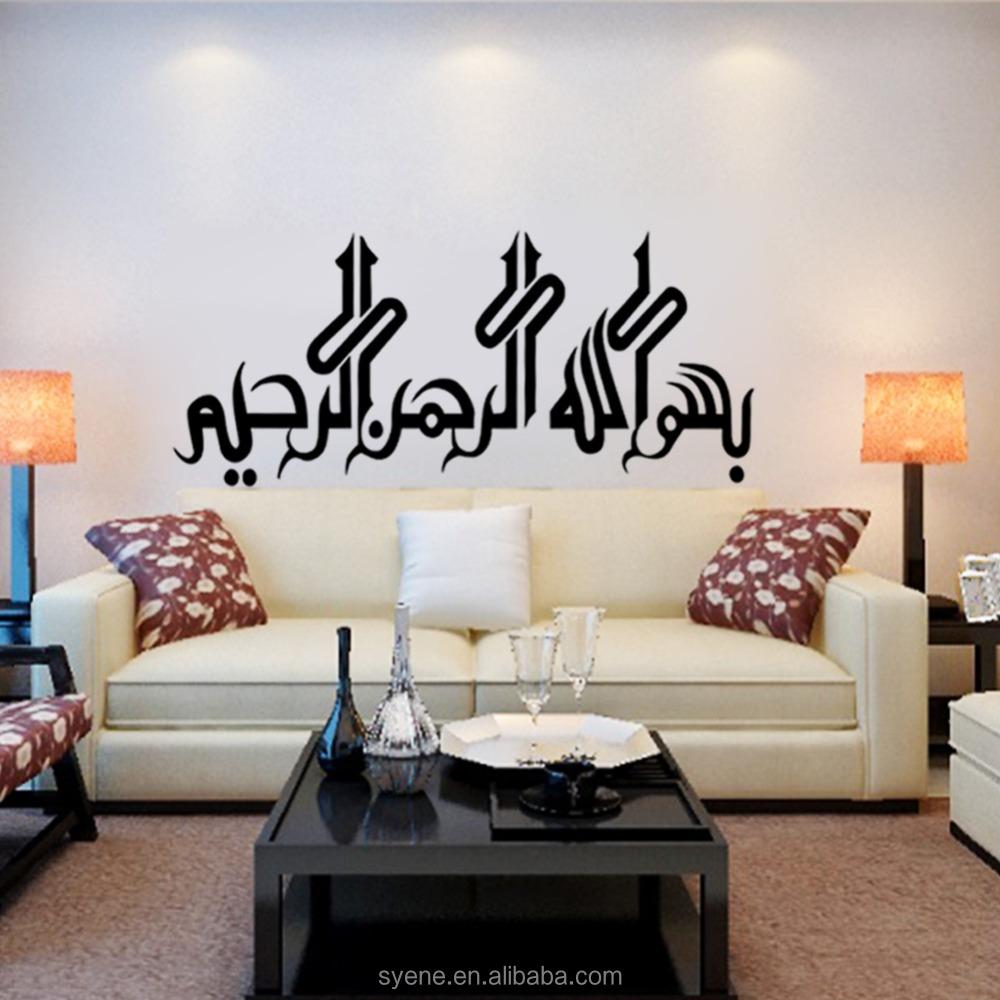 Islamische Grafikdesign Art Vinyl Islamische Bismillah Vinyl