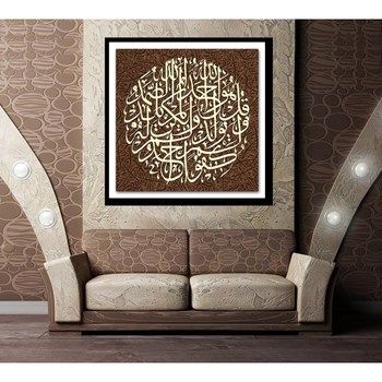 Decorative Wall Painting Islamic Art Home Decor Calligraphy Paintings