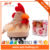 Cutely plush stuffed toys rc toy animals stuffed chicken toy for sale