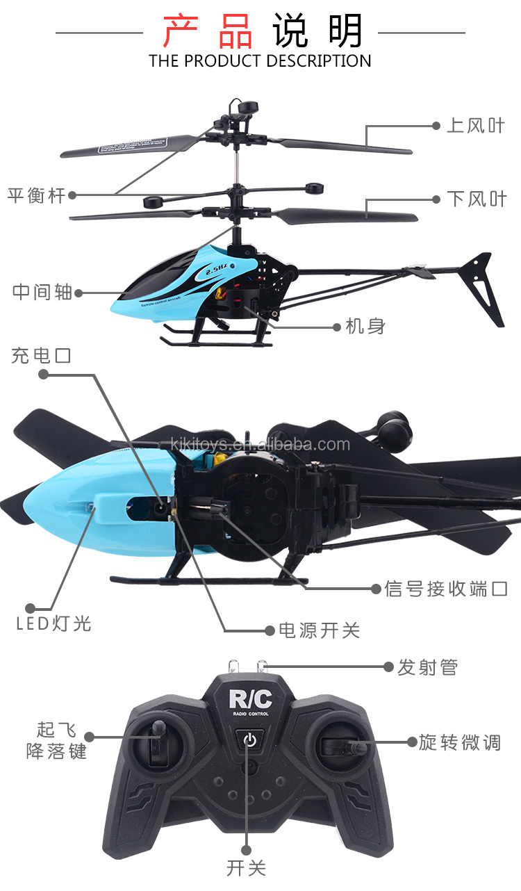 2 CHANNELS RC FLYING HELICOPTER WITH LIGHT FLYING HELICOPTER TOYS, 2 Channels rc  helicopter with light, infrared rc helicopter