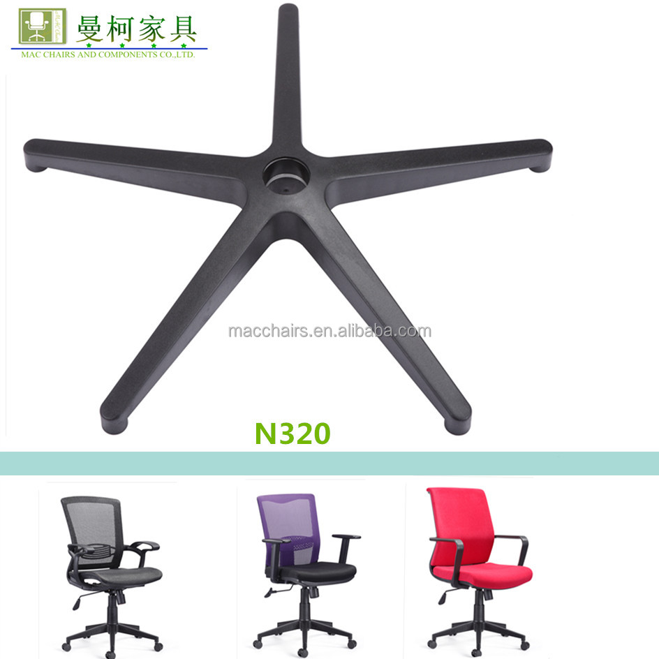 Office Chair Parts Swivel Stand Nylon Base N320