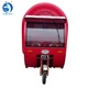 China Popular Electric Professional Mobile Tricycle Street Fast Food Truck