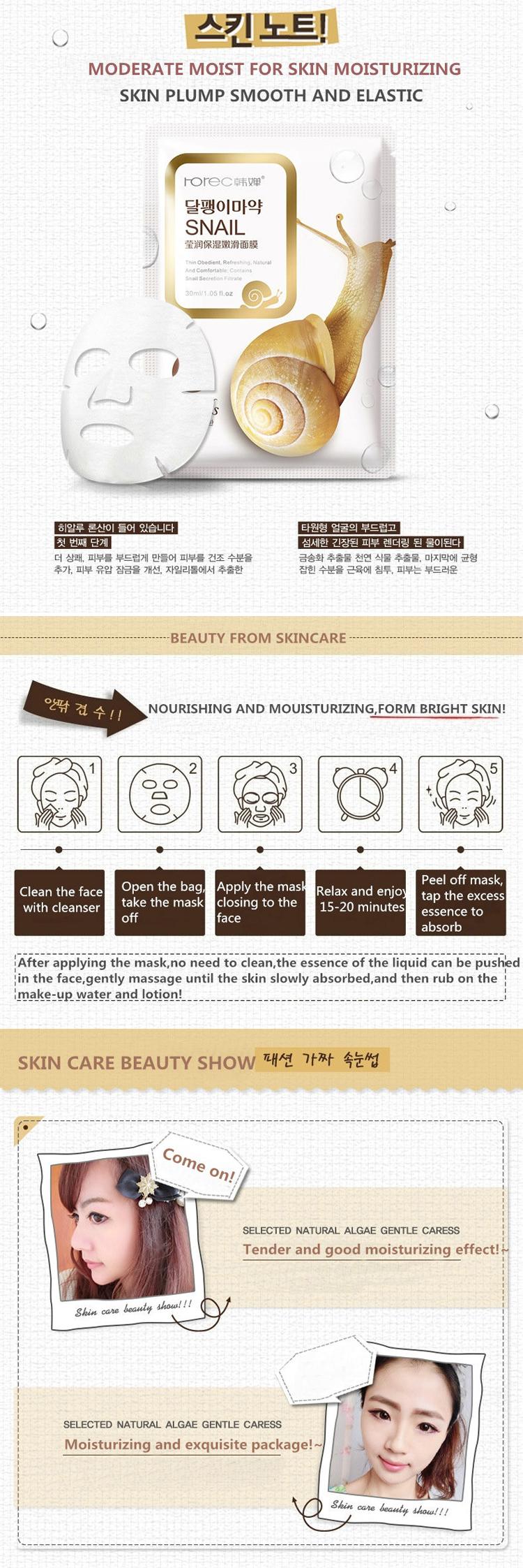 BIOAQUA Sheet Mask 10pcs Snail Essence Facial Mask Skin Care Face Mask Whitening Hydrating Moisturizing Mask Lot Factory Price 3