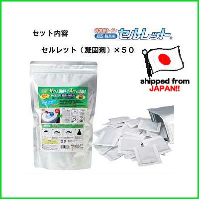 Emergency Toilet Activate Carbon Coagulant 50 Packs