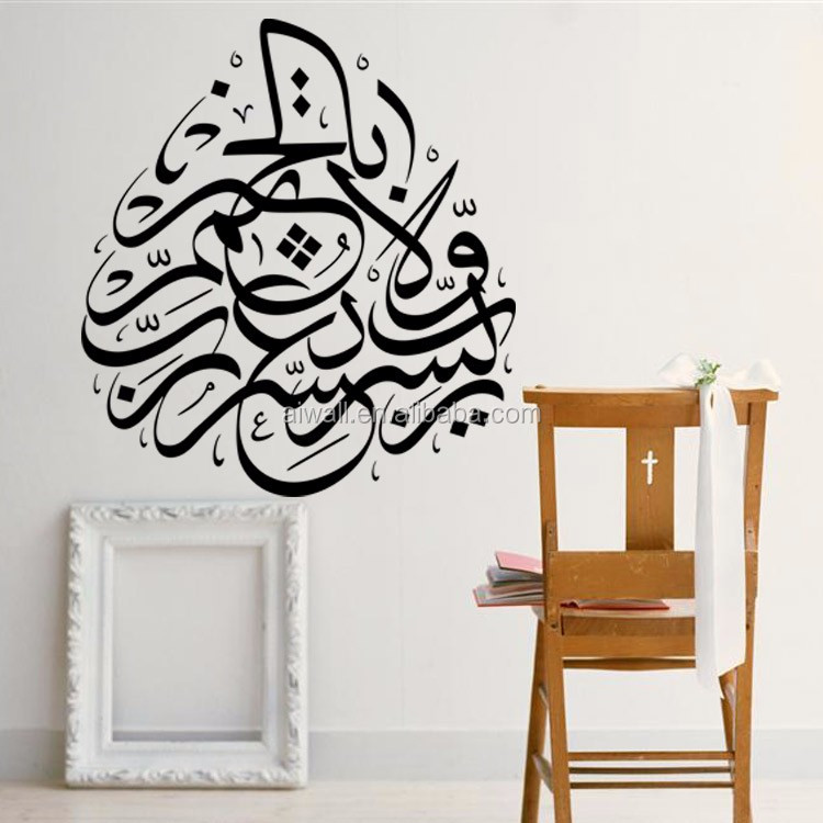 4009 Muslim Culture Wall Murals 3d Embellishments Arabic Wall Art