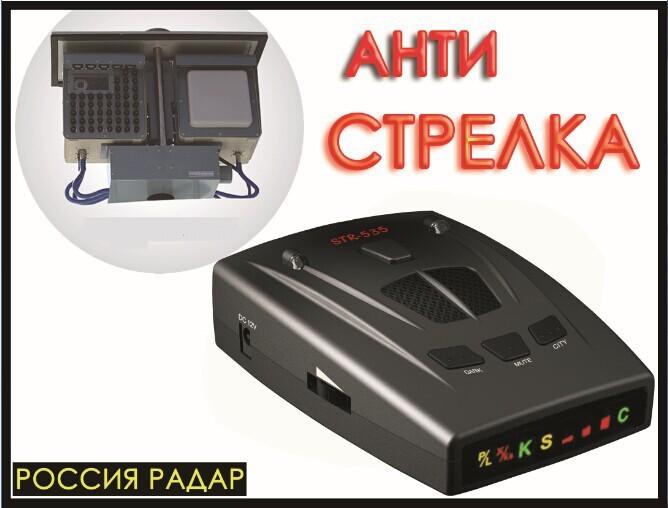 Автомобиль детектор STR535 россия 16 бренда иконка дисплей X K нк ку-диапазон ка лазер стрелка против антирадар