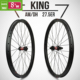 KING 27.5 er Mountain bike rims 40mm width 32mm depth Carbon mtb wheels With DT 240s hub
