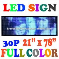 "[FULL COLOR] 21""x78"" OUTDOOR LED PROGRAMMABLE SCROLLING DISPLAY SIGN"