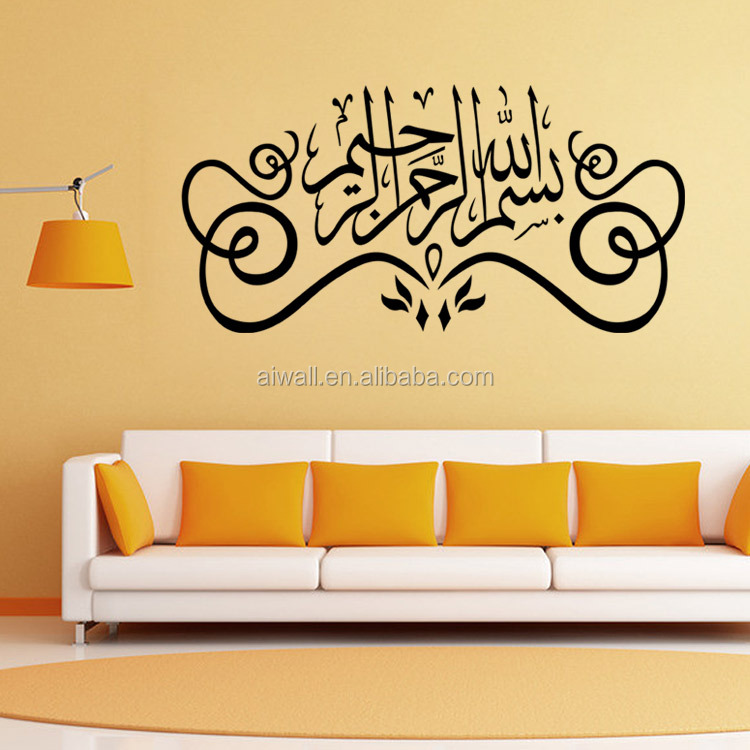 9327 Islamic Wall Sticker Arabic Vinyl Decal Muslim Sticker Diy ...