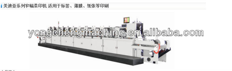 New Multicolor roll to roll Flexographic printing machinery model YC330RY