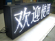 New design-P10 standard outdoor led messages sign /acrylic led sign boards/kebab led sign on Alibaba