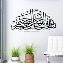 9411Muslim Religious Items Islamic and Arabic Wall Stickers vinyl Handmade Islamic Art Wall Mural/Decals Home Decor Quotes Decor