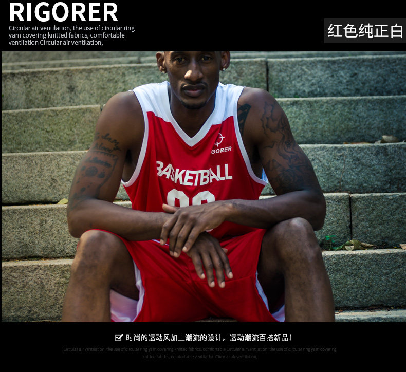 Rigorer new style basketball uniform set jersey and shorts design DIY printed
