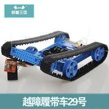 Mechanical and electronic assembly toys over obstacles tank DIY kit aduino remote control technology production experiment