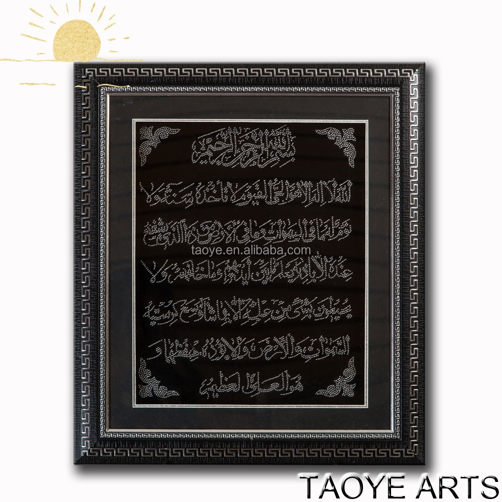 religious word for home decoration