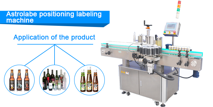 bottle labeling machine _06
