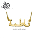 18k Gold-Plated Stainless Steel Arabic Custom Name Necklace