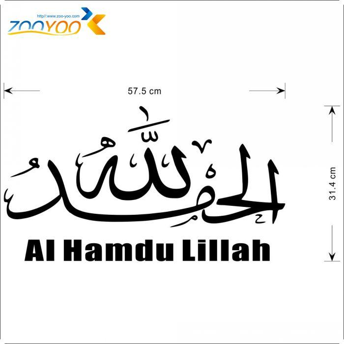 Muslim Stickers Zooyoo Decorative Stickers Art Vinyl Home Decor ...