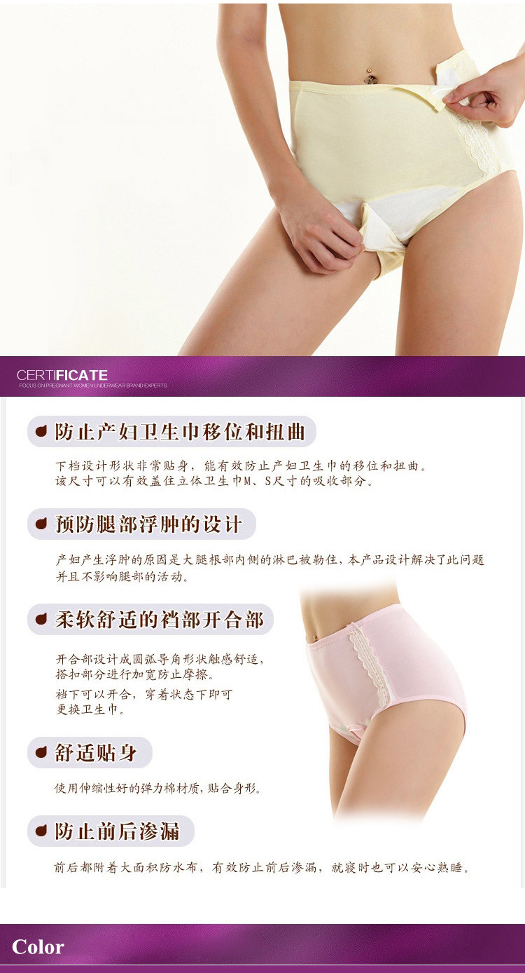 Cotton Double Opening Pregnant Obstetrical Examination Panty Magic Sticker Postpartum Physiological Underpants