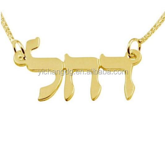 Stainless Steel Gold Plated Personalized Hebrew Name Necklace - Name Necklace Name Pendant