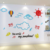 sun and cloud stickers decorate the home decoration 3D wall stickers