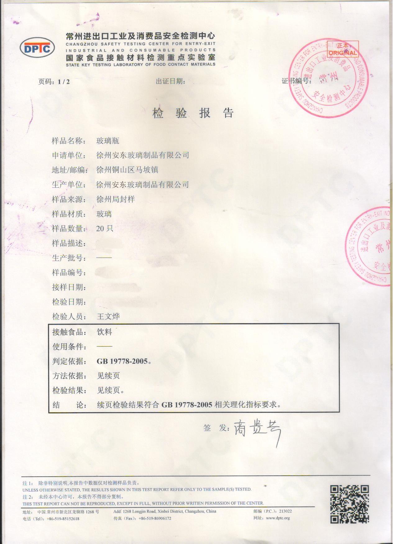 Xuzhou Anton Glassware Co Ltd Cream Glass Jar Perfume Glass  ~ Botes De Cristal Hermeticos Ikea