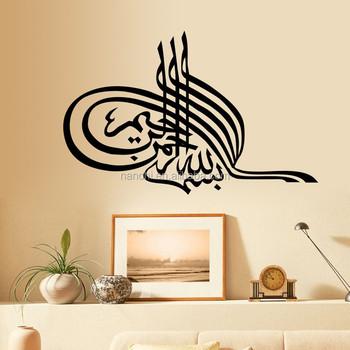 Arabic Calligraphy Islam Vinyl Wall Decor Mural Art Muslim Wall ...