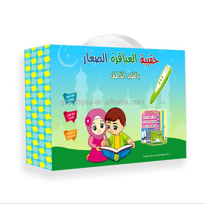 2019 populaire Islamitische boek kinderen geluid boek & reading pen educatief speelgoed M-8A