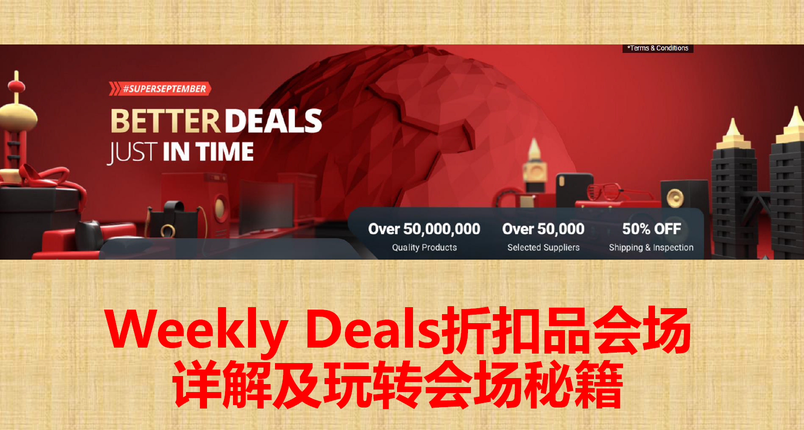 Weekly Deals折扣品会场详解及玩法