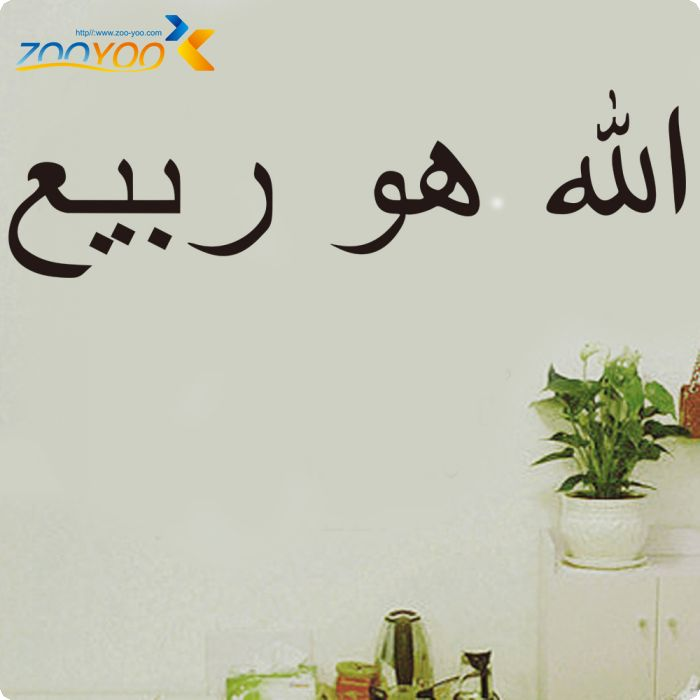Muslim Stickers ZooYoo Decorative Stickers Art Vinyl Home Decor Islamic  Decorations Islamic Wall Stickers(ZY Part 65