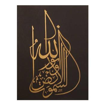 Venta Al Por Mayor Pintado A Mano Moderno De Arte Islamico Caligrafia Pintura Buy Arte Islamico Caligrafia Pintura Arte Islamico Caligrafia
