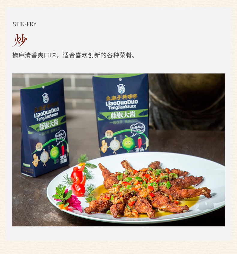 Sichuan Seasoning Spicy and Hot Green Pepper Sauce