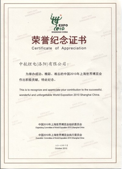 SHANGHAI 2010 EXPO certification of appreciation