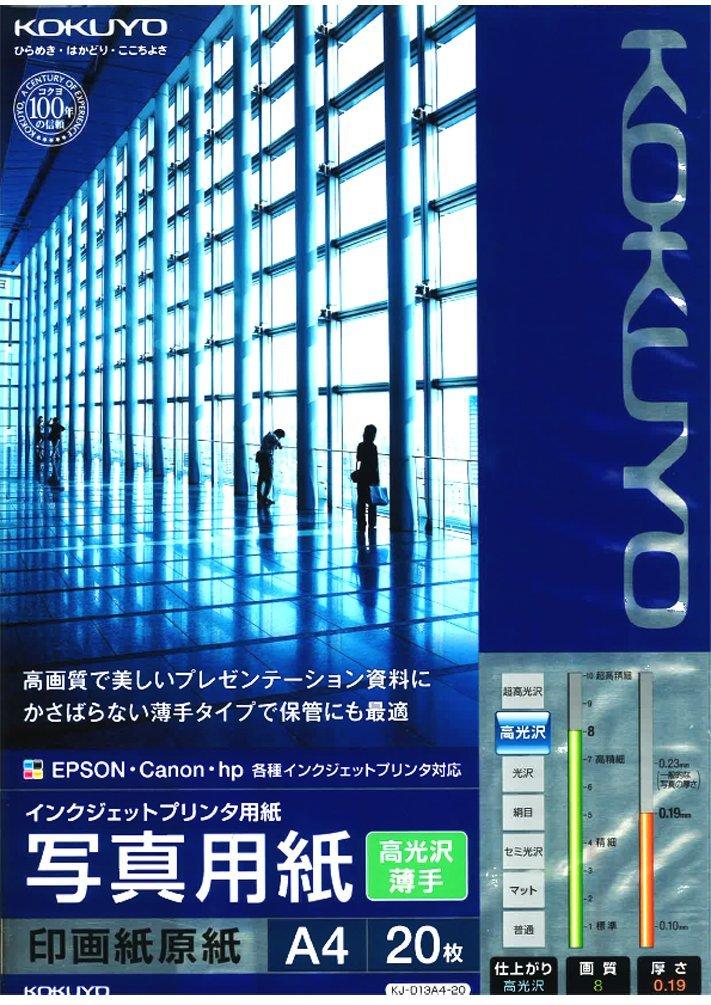 A4 20 pieces KJ-D13A4-20 Kokuyo inkjet photo paper high gloss photographic paper thin (japan import)