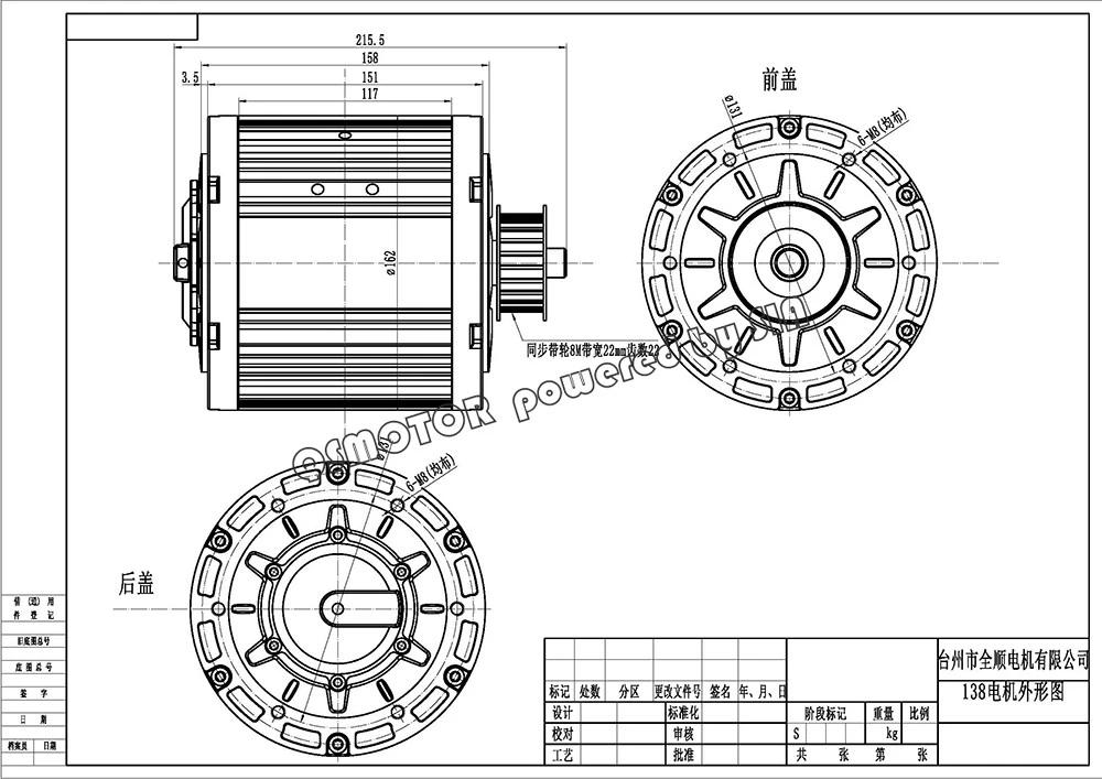 Qs 3000w 138 70h Qsmotor Electric Bike Motor Mid Drive