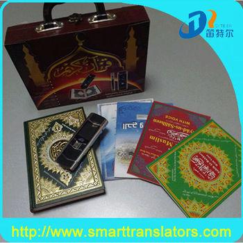 Al Quran Kareem (cd) - Complete Holy Quran In Voice Of Sheikh Abdul Rehman  Al Sudais M18 - Buy Audio Digital Quran Digital Al Quran,Digital Al
