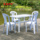 factory direct wholesale modern cheap plastic leisure ways garden patio outdoor furniture set dining table and 4 chairs