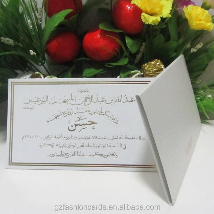 Kustom Kartu Undangan Pernikahan Arab Kartu Undangan Untuk Pernikahan Dalam Bahasa Arab Buy Kartu Undangan Pernikahan Arabkartu Undangan Untuk