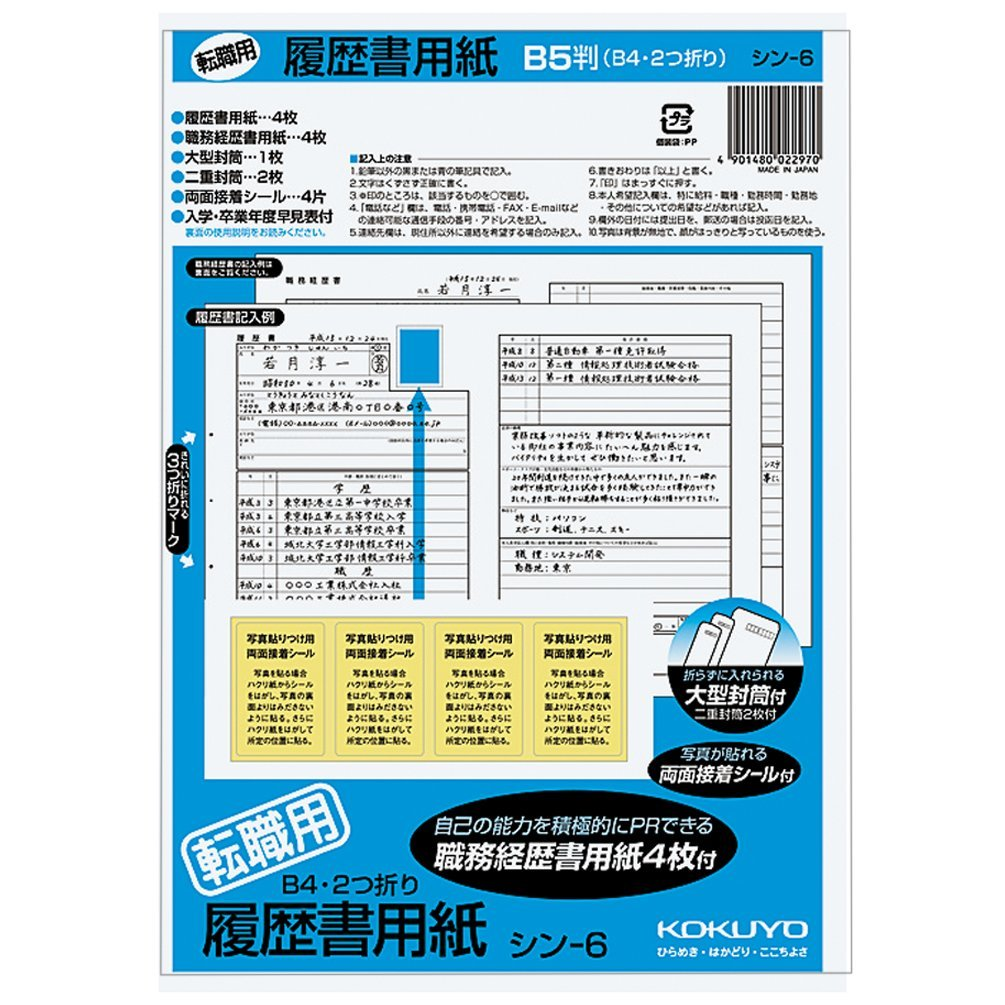4 pieces of thin-6N 4 pieces resume Kokuyo resume career change for B5 paper resume (japan import)