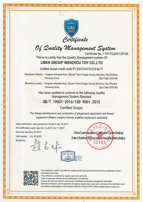 Company Overview - Liben Group Wenzhou Toy Co., Ltd.
