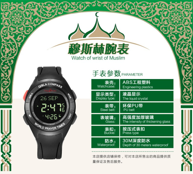 Stainless steel all type of digital watch plastic round sport Islamic Azan Waterproof Auto alarm clock muslim compass Pray Watch
