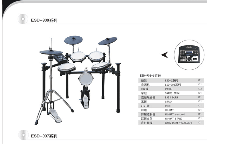 china electronic drum electric drums set for sale buy china electronic drum electric drum kit. Black Bedroom Furniture Sets. Home Design Ideas