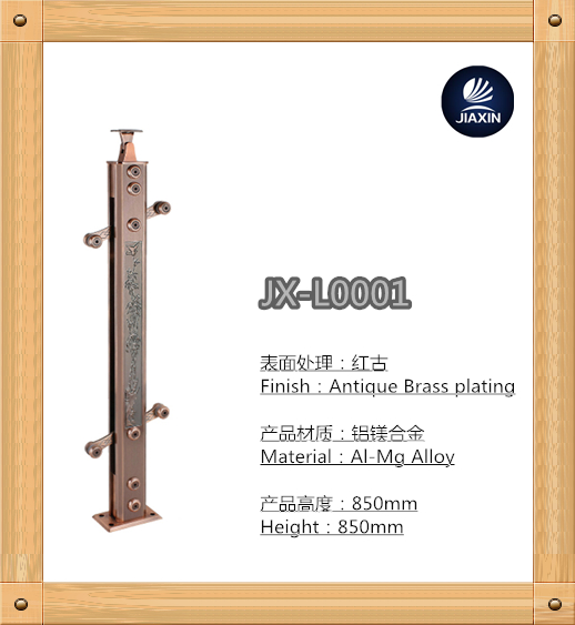 850mm antique brass plating Aluminum alloy balustrade