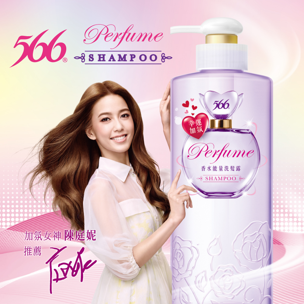 Cosmetic Perfume beauty non silicone 566 hair fragrance Shampoo gel