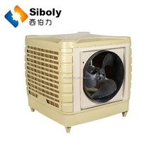 Siboly air cooler with low energy consume and low noise with CE CB ISO CCC certificates