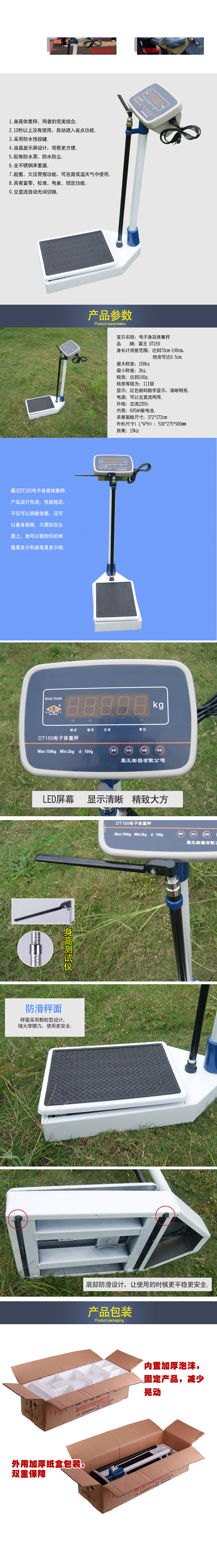 Electronic Height And Weight Measuring Machines,Height ...