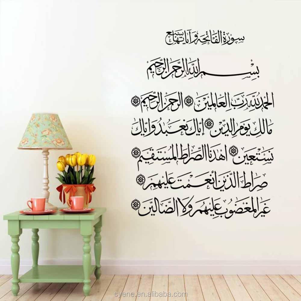 Autocollants muraux canada islamique et arabe stickers muraux papier décoratif auto adhésif musulman articles pour