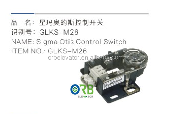 Sigma control switch