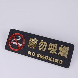 Top Quality OEM Items Coffee Shop Use Custom Creative Embossed Acrylic Nameplate No Smoking Sign